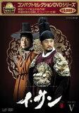 コンパクトセレクション第2弾 イ・サン DVD-BOX V [DVD]