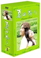 夏の香り DVD-BOX2(DVD) ◆20%OFF!