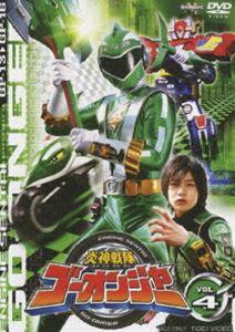 炎神戦隊ゴーオンジャー Vol.4 [DVD]