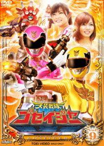 天装戦隊ゴセイジャー Vol.9 [DVD]
