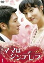 ママはシンデレラ DVD-SET 1(DVD) ◆20%OFF!