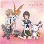 宮崎歩&AiM/アイコトバ(Type-C)(CD)