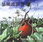 内田勘太郎トリオ/暴風波浪警報(CD)