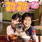薫と友樹、たまにムック。/マル・マル・モリ・モリ!(CD)