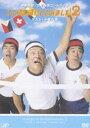 【サマーセール】いい加減にしてみました2(DVD) ◆25%OFF!