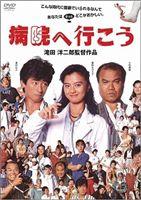 病院へ行こう(DVD) ◆20%OFF!