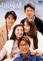 《送料無料》あすなろ白書 DVD-BOX(DVD)