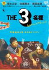 THE 3名様