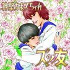 神聖かまってちゃん/ズッ友(5963(ごくろうさん)枚完全生産限定盤)(CD)