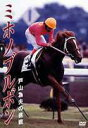 ミホノブルボン 戸山為夫の挑戦(DVD) ◆20%OFF!