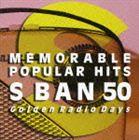(オムニバス) 懐かしの洋楽ヒットS盤50〜ラジオ黄金時代(CD)