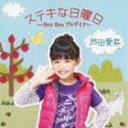 芦田愛菜/ステキな日曜日〜Gyu Gyu グッデイ!〜(初回限定盤/CD+DVD)(CD)