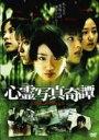 心霊写真奇譚(DVD) ◆20%OFF!