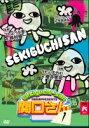 万田兄弟PRESENTS 関口さん1 その六(DVD) ◆20%OFF!