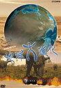 地球大進化46億年 第4集 大量絶滅 巨大噴火がほ乳類を生んだ(DVD) ◆20%OFF!