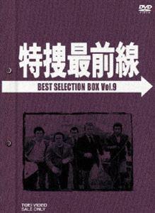 《送料無料》特捜最前線 BEST SELECTION BOX Vol.9【初回生産限定】(DVD)