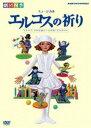 劇団四季 ミュージカル エルコスの祈り [DVD]