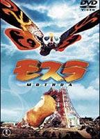 モスラ(DVD) ◆15%OFF!