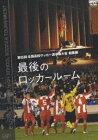 全国高校サッカー選手権大会 総集編