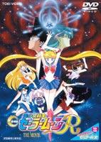 美少女戦士セーラームーンR 劇場版(DVD) ◆20%OFF!