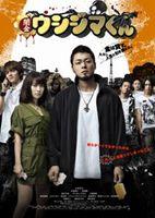 映画 闇金ウシジマくん(DVD)