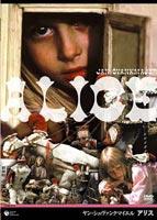 ヤン・シュヴァンクマイエル アリス(DVD)