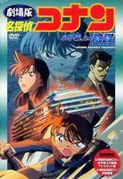 名探偵コナン 劇場版<br />  水平線上の陰謀(DVD)