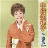 [送料無料] 中村美律子 / 中村美律子 全曲集 2020 [CD]