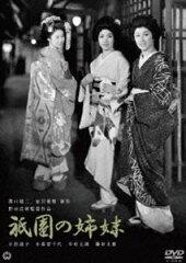 祇園の姉妹(DVD) ◆20%OFF!