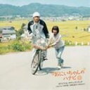 小西香葉&近藤由紀夫 aka MOKA☆/おにいちゃんのハナビ オリジナル・サウンドトラック(CD)