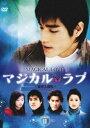 マジカル・ラブ〜愛情大魔呪〜 DVD-BOX2(DVD) ◆20%OFF!