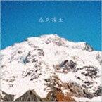 日食なつこ / 永久凍土 [CD]
