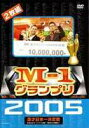 "M1グランプリ2005完全版 ~本命なきクリスマス決戦!""新時代の幕開け""~(DVD) ◆20%OFF!"