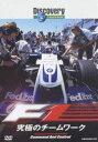 ディスカバリーチャンネル F1: 究極のチームワーク(DVD) ◆20%OFF!
