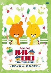 がんばれ!ルルロロ ?ねむくない、ねむくない?(DVD) ◆20%OFF!