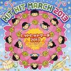 ヒットヒットマーチ 2013 [CD]