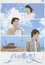 イルカ湾の恋人 DVD-BOX 1 ◆20%OFF!