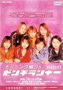 モーニング娘。in ピンチランナー(DVD) ◆20%OFF!