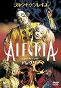 アレグリア(DVD) ◆20%OFF!