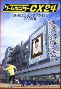 ゲームセンターCX 24〜課長はレミングスを救う 2009夏〜(DVD)