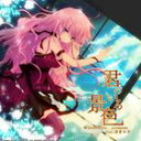WhiteFlame presents feat.巡音ルカ / ...