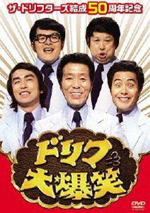 ★決算セールザ・ドリフターズ結成50周年記念 ドリフ大爆笑 DVD-BOX(DVD)