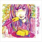 0.8秒と衝撃。 / いなり寿司ガールの涙、、、EP [CD]