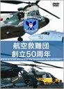 航空自衛隊 航空救難団 創立50周年(DVD) ◆20%OFF!