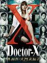 《送料無料》ドクターX 〜外科医・大門未知子〜 DVD-BOX(DVD)