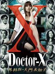 《送料無料》ドクターX ~外科医・大門未知子~ DVD-BOX(DVD)