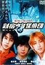新宿少年探偵団(DVD)