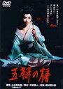 五瓣の椿(DVD) ◆20%OFF!