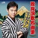 三山ひろし / 股旅演歌名曲集 [CD]