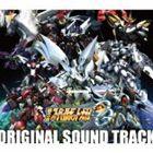 (ゲーム・ミュージック) PlayStation 3専用ソフト 第2次スーパーロボット大戦OG オリジナルサウンドトラック(CD)